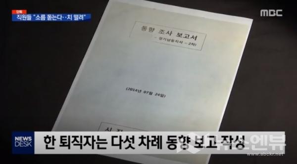 MBC '뉴스데스크'는 해충 방제업체 세스코가 퇴사자들을 사찰했다는 의혹을 제기했다ⒸMBC '뉴스데스크' 화면 캡처