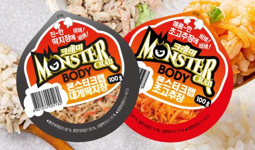 한성기업은 신제품 '몬스터크랩BODY' 2종을 출시했다고 밝혔다. Ⓒ한성기업