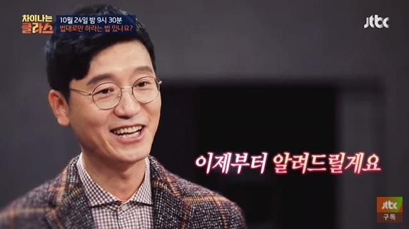 김웅 검사 Ⓒ'JTBC 차이나는 클라스' 영상캡처
