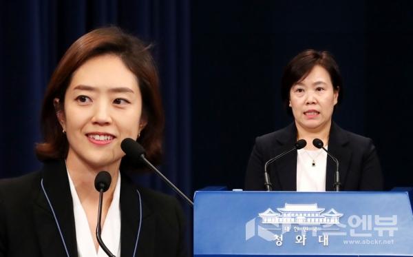 15일 고민정 청와대 대변인과 유송화 춘추관장이 총선 출마를 밝혔다.Ⓒ뉴시스