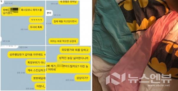 가수 A가 트위터를 통해 김건모에게 성희롱을 당했다고 주장했다. /Ⓒ가수A SNS 캡처