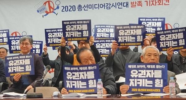 2020 총선미디어감시연대 발족 기자회견