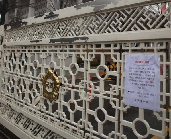 코로나19 확산에 25일 국회가 모든 문을 폐문했다.ⓒ뉴시스