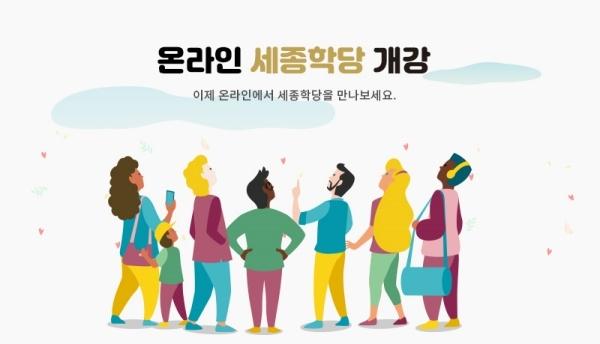 세종학당재단 홈페이지 캡처.