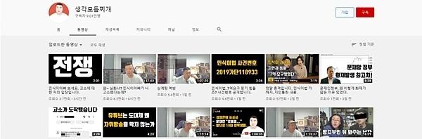 최태윤씨의 유튜브 채널 '생각모듬찌개' 영상목록.ⓒ유튜브 캡처