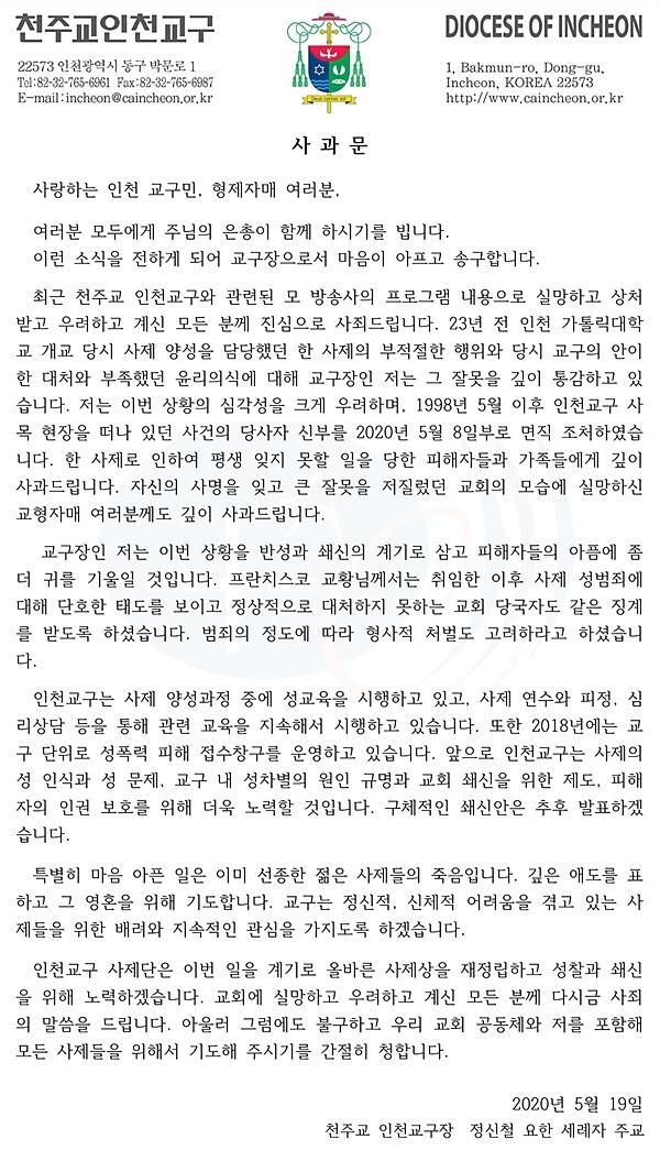 ⓒ천주교 인천교구